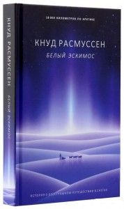 Книга Белый эскимос