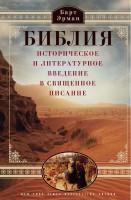 Книга Библия. Историческое и литературное введение в Священное писание