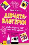 Книга Дівчата-влогерки. Дивовижна Еббі. Королева драми