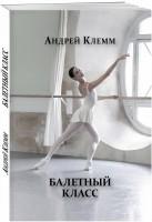 Книга Балетный класс