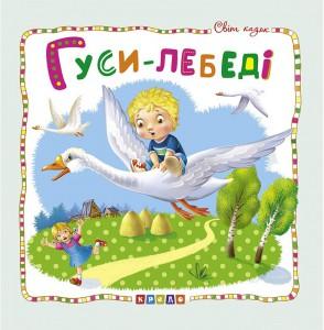 Книга Гуси-лебеді