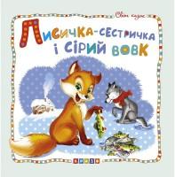Книга Лисичка-сестричка і сірий вовк