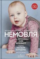 Книга Немовля. Інструкція з догляду за дитиною до року