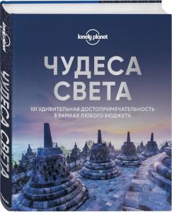 Книга Чудеса света. 101 удивительная достопримечательность в рамках любого бюджета