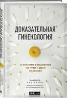 Книга Доказательная гинекология и немного волшебства на пути к двум полоскам
