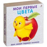 Книга Мои первые цвета. Книжки - картонки