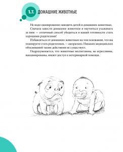 фото страниц Начало жизни вашего ребенка. Переработанное и дополненное #6