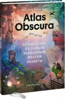 Книга Atlas Obscura для детей. Путешествие по самым необычным местам планеты