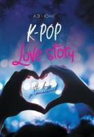 Книга K-Pop. Love Story. На виду у миллионов