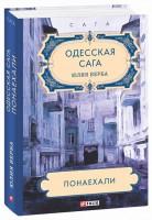 Книга Одесская сага. Понаехали