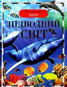 Книга Підводний світ. Ілюстрована енциклопедія для дітей