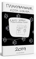 Книга Планувальник кота Iнжира