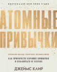 Книга Атомные привычки. Как приобрести хорошие привычки и избавиться от плохих