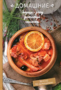 Книга Домашние борщи, рагу, рататуи, солянки