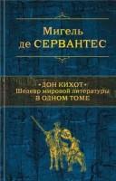 Книга Дон Кихот. Шедевр мировой литературы в одном томе