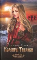 Книга Корсары Таврики