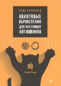 Книга Квантовые вычисления для настоящих айтишников