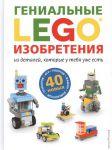 Книга LEGO. Гениальные изобретения из деталей, которые у тебя уже есть