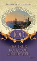 Книга Великие и легендарные. 100 великих городов древности
