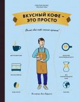 Книга Вкусный кофе - это просто