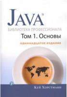 Книга Java. Библиотека профессионала. Том 1. Основы