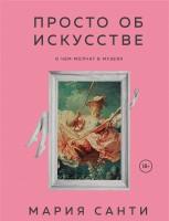 Книга Просто об искусстве. О чем молчат в музеях
