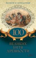Книга Великие и легендарные. 100 великих битв древности