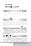 фото страниц Зрозумій мене! Секрети розшифровування дитячої поведінки #7