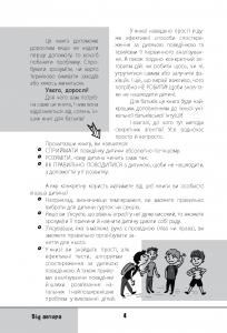 фото страниц Зрозумій мене! Секрети розшифровування дитячої поведінки #4
