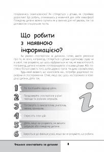 фото страниц Зрозумій мене! Секрети розшифровування дитячої поведінки #8