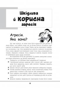 фото страниц Зрозумій мене! Секрети розшифровування дитячої поведінки #10