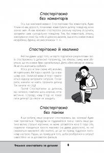 фото страниц Зрозумій мене! Секрети розшифровування дитячої поведінки #6