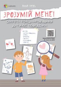 Книга Зрозумій мене! Секрети розшифровування дитячої поведінки