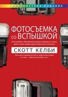 Книга Фотосъемка со вспышкой. (полноцветное издание)