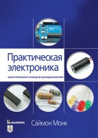 Книга Практическая электроника. Иллюстрированное руководство для радиолюбителей