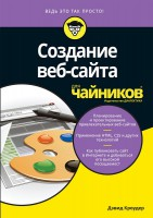 Книга Создание веб-сайта для чайников