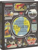 Книга Большая маленькая планета. Экосистемы, или Как всё живое взаимосвязано