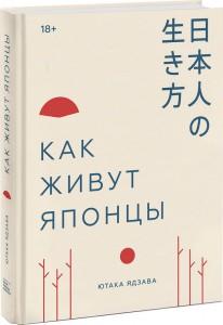 Книга Как живут японцы