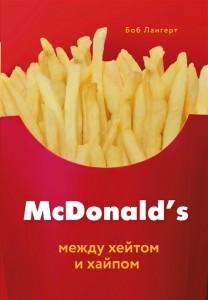 Книга McDonald's. Между хейтом и хайпом