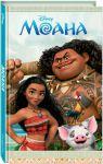 Книга Моана