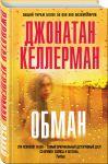 Книга Обман