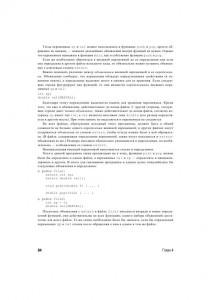 фото страниц Язык программирования C (2-е издание) #12