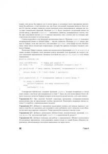 фото страниц Язык программирования C (2-е издание) #13