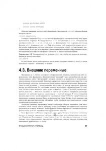фото страниц Язык программирования C (2-е издание) #8