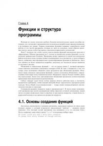 фото страниц Язык программирования C (2-е издание) #3