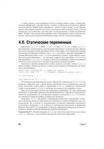 фото страниц Язык программирования C (2-е издание) #14