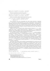 фото страниц Язык программирования C (2-е издание) #4