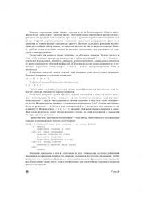фото страниц Язык программирования C (2-е издание) #9