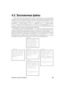 фото страниц Язык программирования C (2-е издание) #11