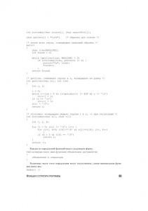 фото страниц Язык программирования C (2-е издание) #2